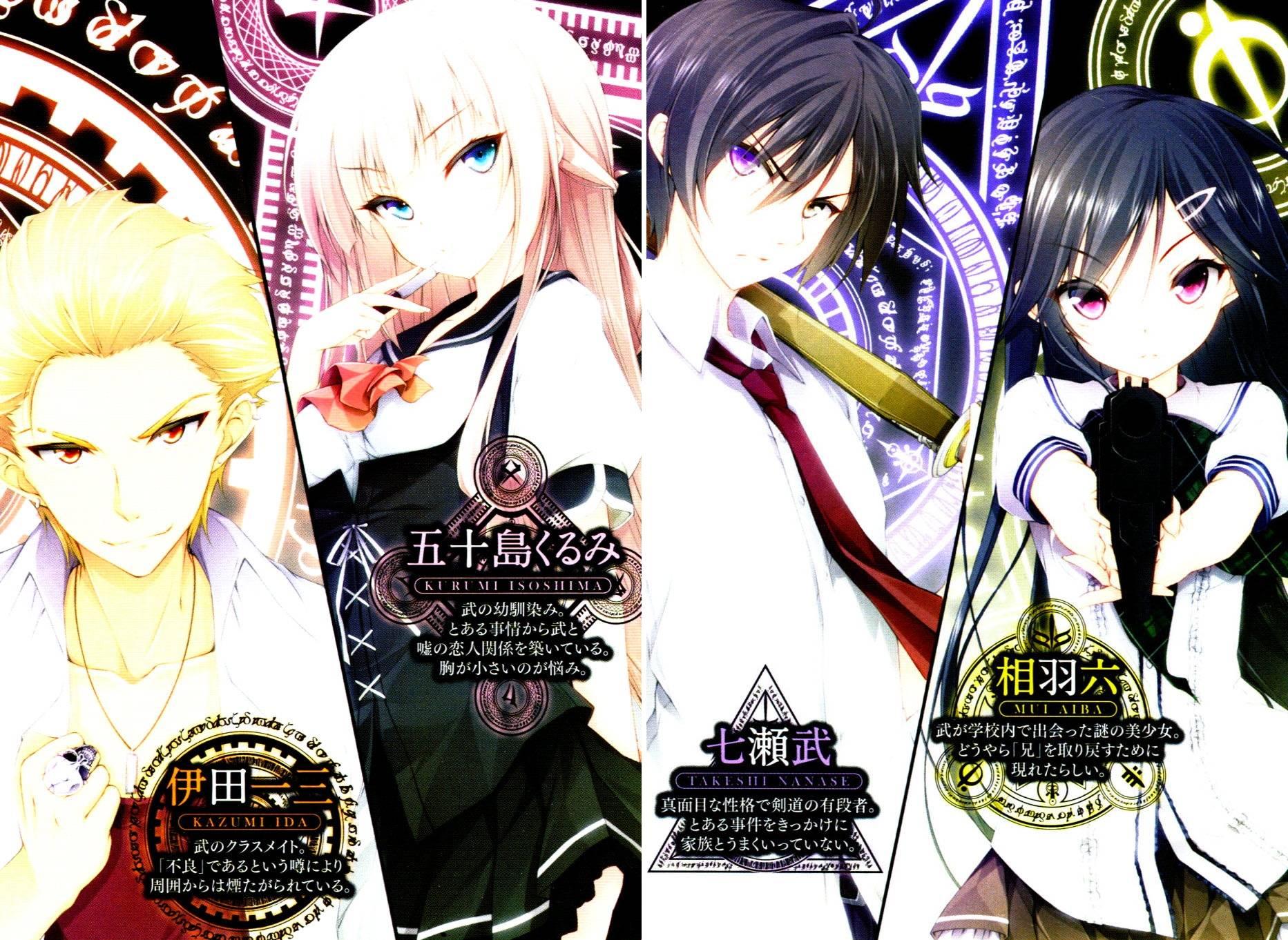Mahou Sensou /2014/Anime tan�t�m�