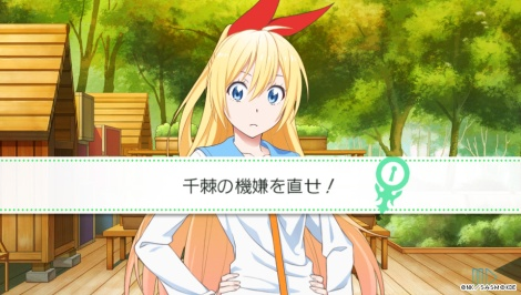 nisekoi-yomeiri_2014_08-05-14_003